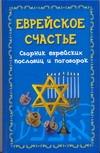 Еврейское счастье. Сборник еврейских пословиц и поговорок