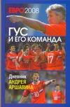ЕВРО 2008. Гус и его команда. Дневник Андрея Аршавина