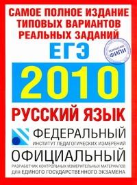 ЕГЭ..2010. Русский язык