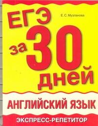 ЕГЭ за 30 дней. Английский язык