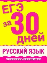 ЕГЭ за 30 дней: Русский язык. Экспресс-репетитор
