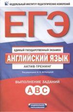 ЕГЭ-2013. ФИПИ. Английский язык. (60x90/16) Актив-тренинг.