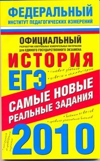 ЕГЭ-2010. История. Самые новые реальные задания