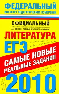 ЕГЭ-2010. Литература. Самые новые реальные задания