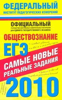 ЕГЭ-2010. Обществознание. Самые новые реальные задания