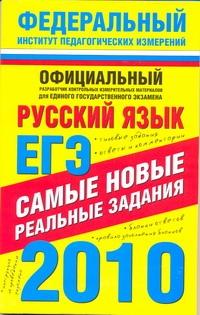 ЕГЭ-2010. Русский язык. Самые новые реальные задания