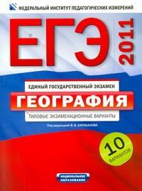 ЕГЭ-2011. География. Типовые экзаменационные варианты. 10 вариантов