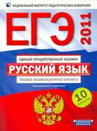 ЕГЭ-2011. Русский язык. Типовые экзаменационные варианты. 10 вариантов