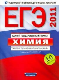 ЕГЭ-2011. Химия. Типовые экзаменационные варианты. 10 вариантов