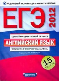 ЕГЭ-2012. Английский язык. Тематические тренировочные варианты: 15 вариантов + C