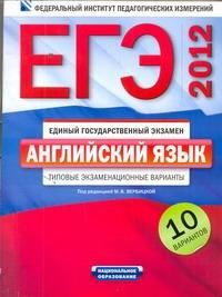 ЕГЭ-2012. Английский язык. Типовые экзаменационные варианты: 10 вариантов + CD