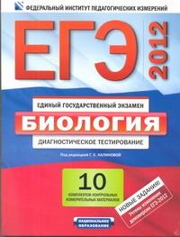 ЕГЭ-2012. Биология. Диагностическое тестирование. Типовые экзаменационные вариан