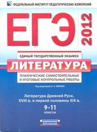 ЕГЭ-2012. Литература. Тематические самостоятельные и итоговые контрольные работы