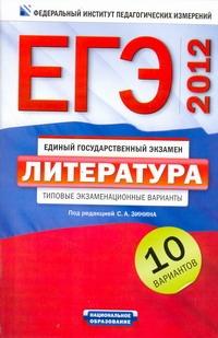 ЕГЭ-2012. Литература. Типовые экзаменационные варианты. 10 вариантов 60х90/16