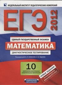 ЕГЭ-2012. Математика. Диагностическое тестирование. 10 комплектов контрольных и