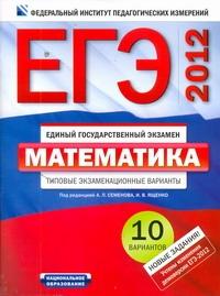 ЕГЭ-2012. Математика. Типовые экзаменационные варианты. 10 вариантов