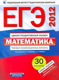 ЕГЭ-2012. Математика. Типовые экзаменационные варианты. 30 вариантов