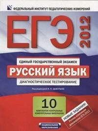 ЕГЭ-2012. Русский язык. Диагностическое тестирование. 10 комплектов контрольных