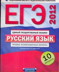 ЕГЭ-2012. Русский язык. Типовые экзаменационные варианты. 10 вариантов