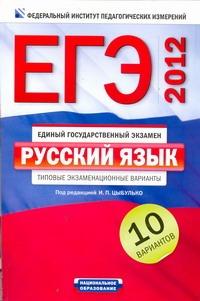 ЕГЭ-2012. Русский язык. Типовые экзаменационные варианты. 10 вариантов 60х90/16