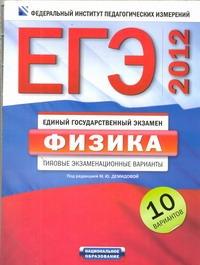 ЕГЭ-2012. Физика. Типовые экзаменационные варианты. 10 вариантов