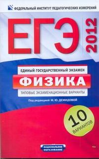 ЕГЭ-2012. Физика. Типовые экзаменационные варианты.10 вариантов 60х90/16
