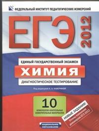 ЕГЭ-2012. Химия. Диагностическое тестирование.Комплект контрольных измерительны