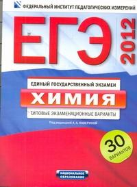 ЕГЭ-2012. Химия. Типовые экзаменационные варианты. 30 вариантов