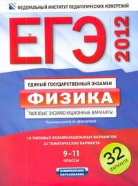 ЕГЭ-2012.Физика.9-11классы.Типовые экзаменац.варианты.32варианта 60х90/8