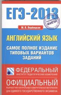 ЕГЭ-2013. ФИПИ. Английский язык. (84x108/32) Самое полное издание типовых вариантов заданий