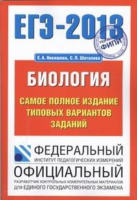 ЕГЭ-2013. ФИПИ. Биология. (70x100/16) Самое полное издание типовых вариантов заданий