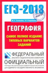 ЕГЭ-2013. ФИПИ. География. (70x100/16) Самое полное издание типовых вариантов заданий