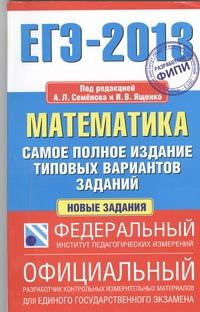 ЕГЭ-2013. ФИПИ. Математика. (84x108/32) Самое полное издание типовых вариантов заданий