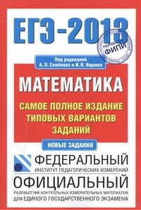 ЕГЭ-2013. ФИПИ. Математика. (70x100/16) Самое полное издание типовых вариантов заданий