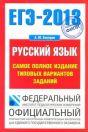 ЕГЭ-2013. ФИПИ. Русский язык. (70x100/16) Самое полное издание типовых вариантов заданий