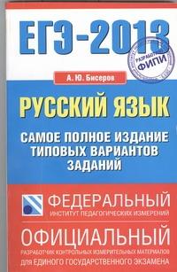 ЕГЭ-2013. ФИПИ. Русский язык. (84x108/32) Самое полное издание типовых вариантов заданий