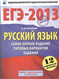 ЕГЭ-2013. ФИПИ. Русский язык. (60x90/8) 12 вариантов. Самое полное издание типовых вариантов заданий