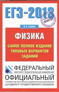 ЕГЭ-2013. ФИПИ. Физика. (70x100/16) Самое полное издание типовых вариантов заданий