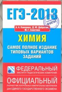 ЕГЭ-2013. ФИПИ. Химия. (84x108/32) Самое полное издание типовых вариантов заданий