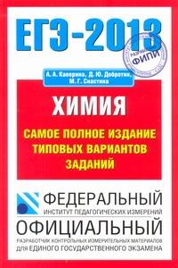ЕГЭ-2013. ФИПИ. Химия. (70x100/16) Самое полное издание типовых вариантов заданий
