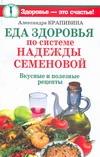 Еда здоровья по системе Надежды Семеновой