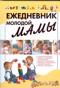 Ежедневник молодой мамы