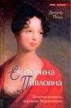 Екатерина Павловна: великая княжна-королева Вюртемберга