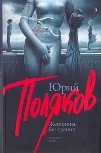 Поляков Юрий Михайлович — Женщины без границ
