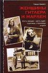 Женщины Гитлера и Марлен