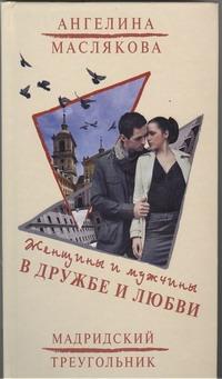 Женщины и мужчины в дружбе и любви. Мадридский треугольник