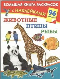 Животные, птицы, рыбы. Большая книга раскрасок с наклейками