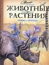 Животные, растения. Мифы и легенды