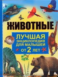 Животные. Лучшая энциклопедия для малышей от 2 лет