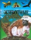 Животные. Новая иллюстрированная детская энциклопедия